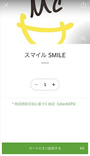 Ubereatsのスマイル注文ブログ_画像3_3