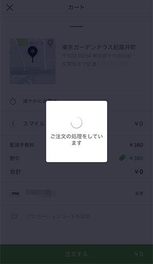 Ubereatsのスマイル注文ブログ_画像6
