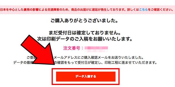 ラクスルでシール作成のブログ_画像16