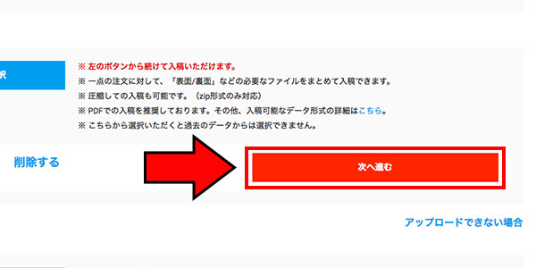 ラクスルでシール作成のブログ_画像20