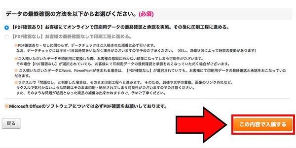ラクスルでシール作成のブログ_画像21