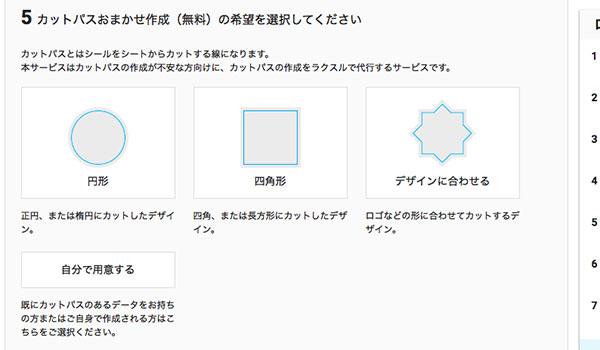 ラクスルでシール作成のブログ_画像8