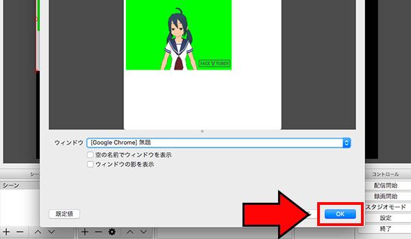 Vtuberの作り方・配信方法ブログ_画像23