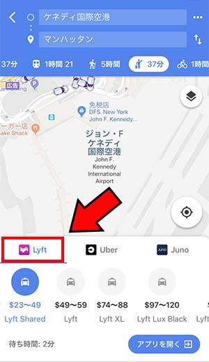 Lyftの使い方ブログ_画像1