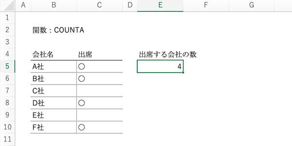 基本的なエクセル関数の記事_画像10_2