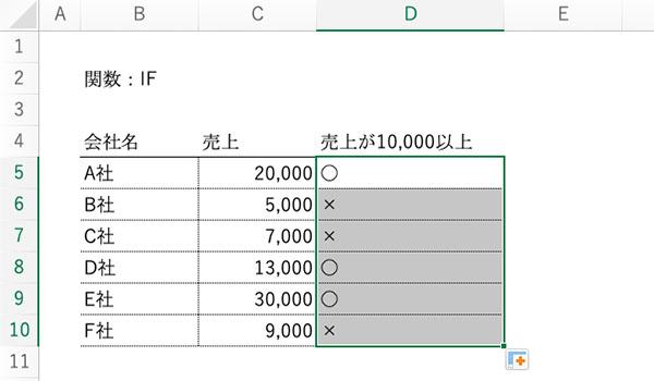 基本的なエクセル関数の記事_画像13
