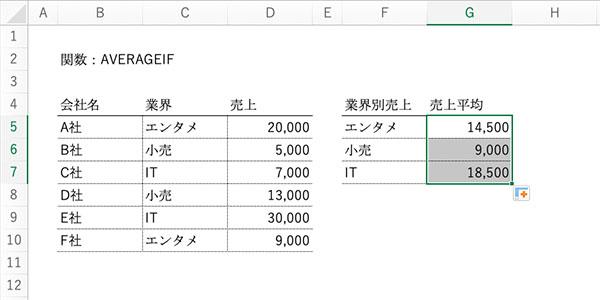 基本的なエクセル関数の記事_画像19