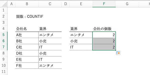 基本的なエクセル関数の記事_画像22
