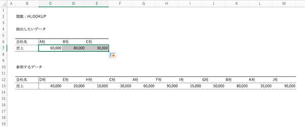 基本的なエクセル関数の記事_画像36