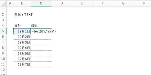 基本的なエクセル関数の記事_画像39