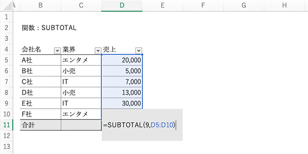 基本的なエクセル関数の記事_画像42