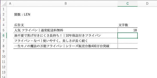 基本的なエクセル関数の記事_画像52