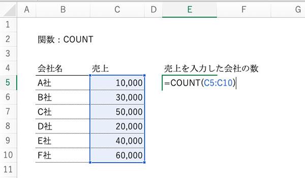 基本的なエクセル関数の記事_画像6