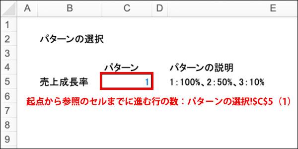 エクセルのOFFSET関数のブログ_画像16