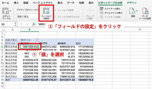 ピボットテーブルの使い方_画像20_1