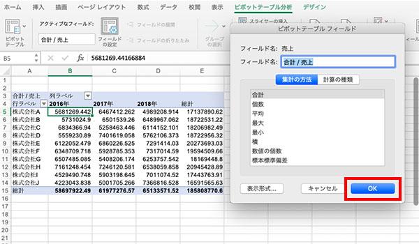 ピボットテーブルの使い方_画像23_1