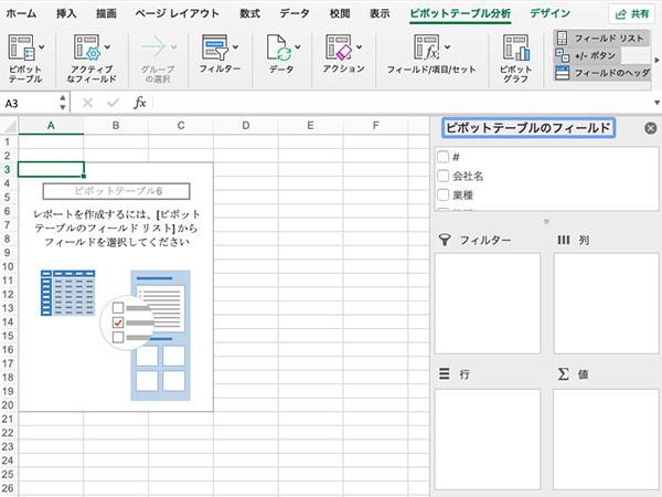 ピボットテーブルの使い方_画像7