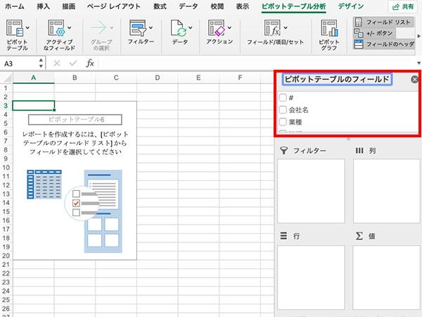 ピボットテーブルの使い方_画像8