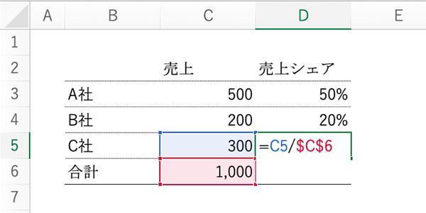 エクセルの相対参照と絶対参照のブログ_画像8
