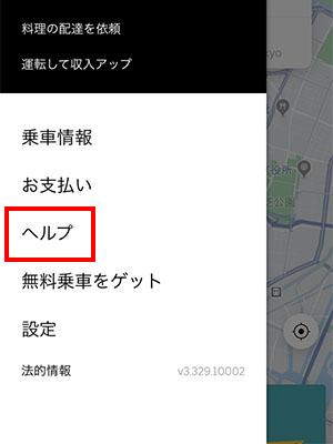 Uberのプロモーション記事_画像12