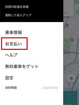 Uberのプロモーション記事_画像3