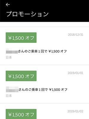 Uberのプロモーション記事_画像5
