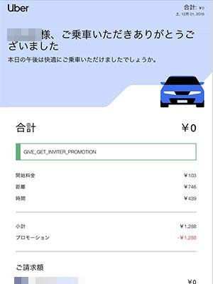 Uberのプロモーション記事_画像7