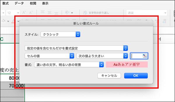 条件付き書式のブログ_導入画像10