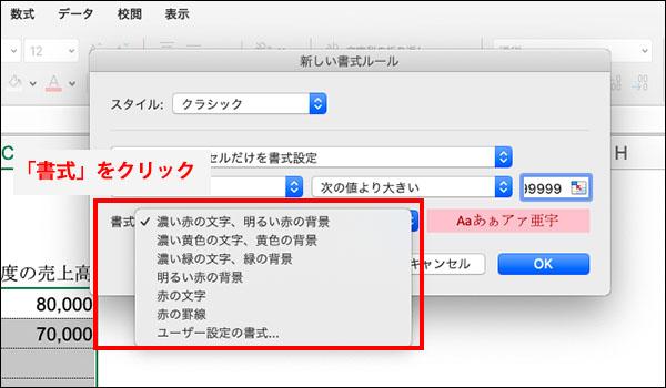 条件付き書式のブログ_導入画像12