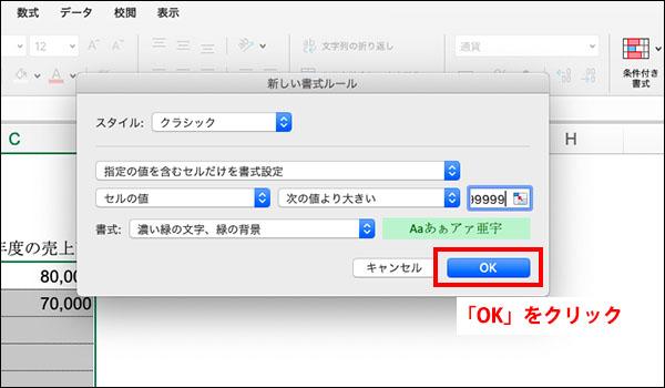 条件付き書式のブログ_導入画像15
