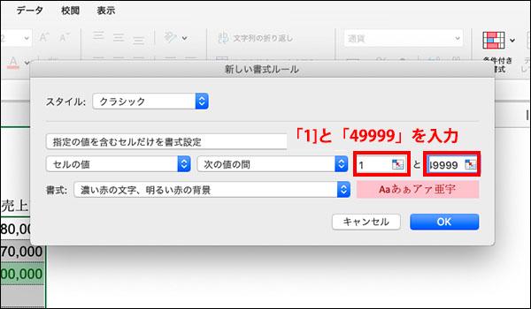 条件付き書式のブログ_導入画像17