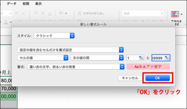 条件付き書式のブログ_導入画像18