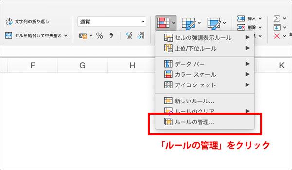 条件付き書式のブログ_導入画像20