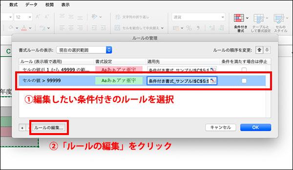 条件付き書式のブログ_導入画像22