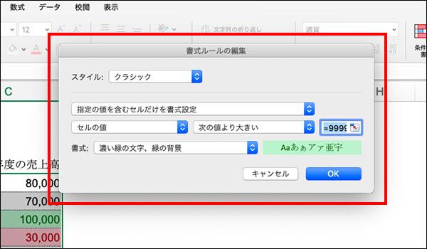 条件付き書式のブログ_導入画像23