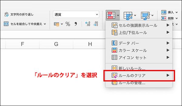 条件付き書式のブログ_導入画像28