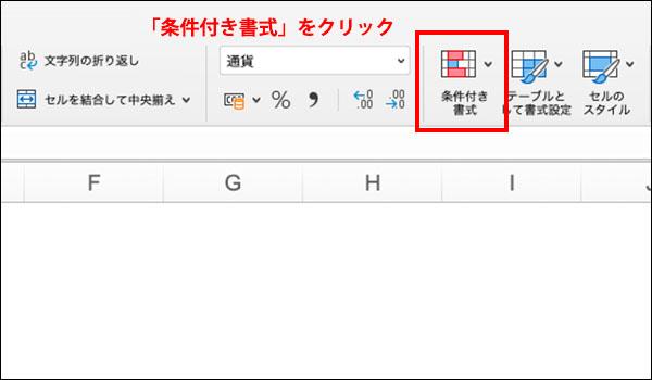 条件付き書式のブログ_導入画像7