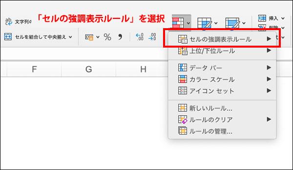 条件付き書式のブログ_導入画像8