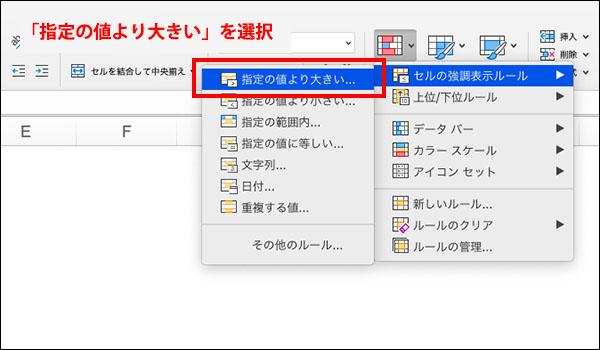 条件付き書式のブログ_導入画像9