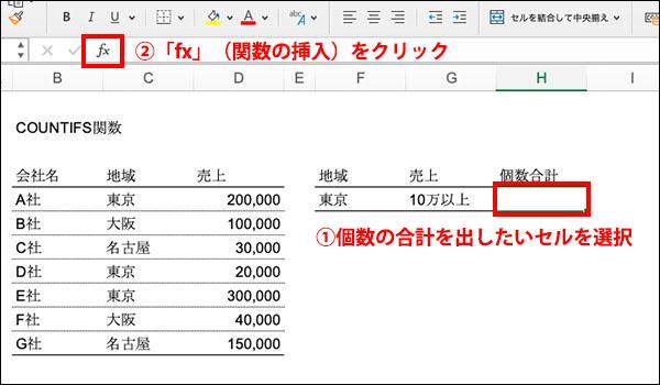 COUNTIFS関数のブログ_画像4