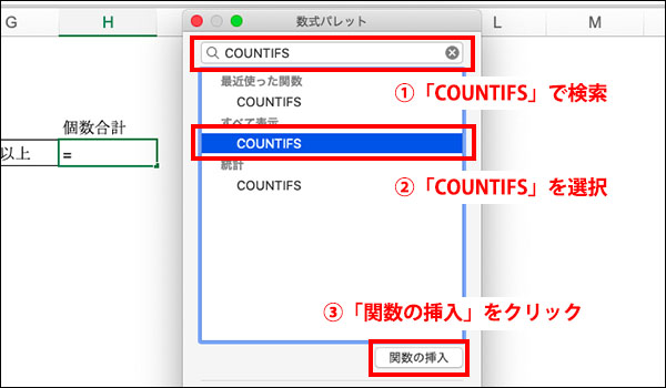 COUNTIFS関数のブログ_画像5