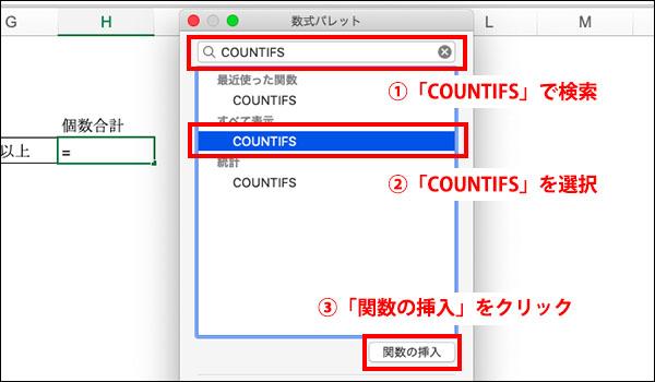 COUNTIFS関数のブログ_画像5