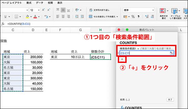 COUNTIFS関数のブログ_画像6