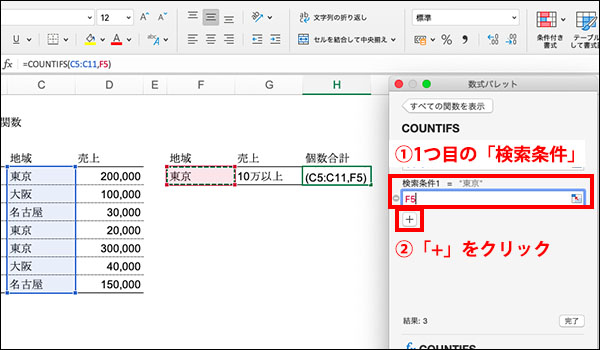 COUNTIFS関数のブログ_画像7