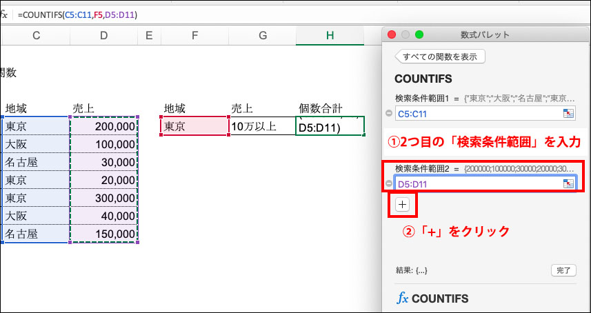 COUNTIFS関数のブログ_画像8