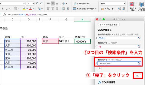COUNTIFS関数のブログ_画像9
