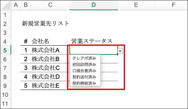 エクセルの入力規則のブログ_画像1