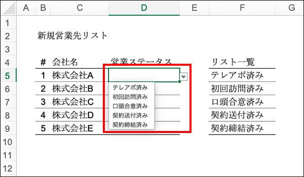 エクセルの入力規則のブログ_画像10