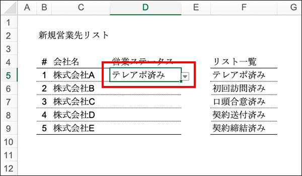 エクセルの入力規則のブログ_画像11