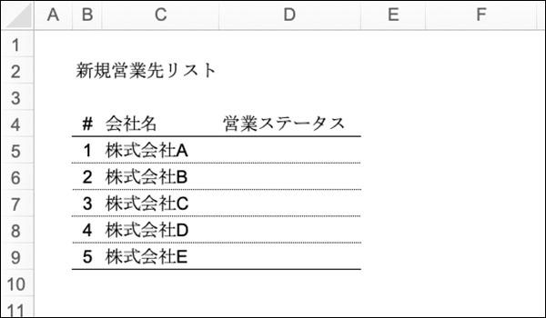 エクセルの入力規則のブログ_画像12